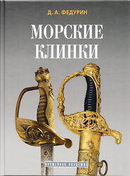Worldand039s Naval Edged Weapons_Морские клинки_richly Illustrated. Unique Reference