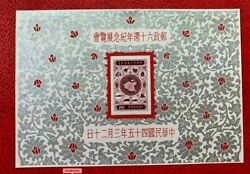 Taiwan Stamps Sc1135 60th Anniversary Of Chinese Postal System Cv60