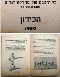 1950 Hebrew MANUAL BOOK Israel STATE Independence WAR Guide BAYONET FIGHTING IDF