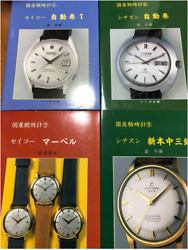 Citizen Automatic Self-winding Made In Japan Watch 6 Encyclopedia Book