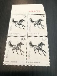 Pr China Stamp T28-4 Galloping Horses One Block Of Four Edged