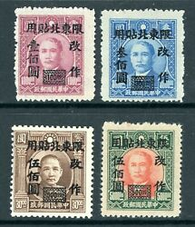 China 1947 Northeast CNC Set Mint R409 ⭐⭐⭐⭐⭐⭐ $4.90
