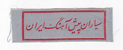 1970's Scouts Of Iran - Iranian Rover Scout National Strip Patch Extinct