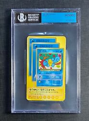 Pokemon 1999 Bgs Authentic Teach Card Squirtle 7 Japanese