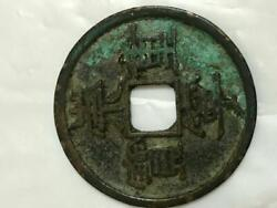 Old Coin Sunei China Antique Authentic Collectible Vintage Extremely Rare 3700