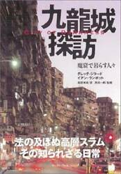 City Of Darkness -life In Kowloon Walled City Japanese Ver 2004 East Press 26cm