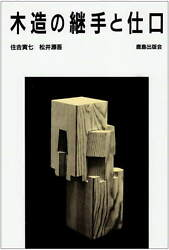 Japanese Wooden Joint Book Photo Art Traditional