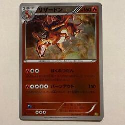 Pokemon Card Game Bw Charizard 011/093 1st Edition Mirror Japanese Ebb