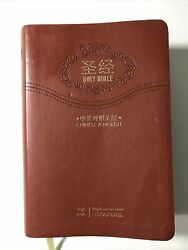 Chinese / English Holy Bible Leather Bound Englsh Standard Version Very Good