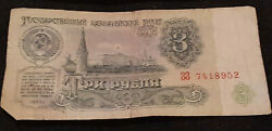 1961 3 Rubles Banknote Former Ussr Cccp Soviet Union Fine Condition
