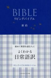 Japanese Living Bible New Testament By Word Of Life Press New