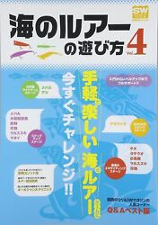 How To Play The Sea Lure 04 Japanese Fishing Book