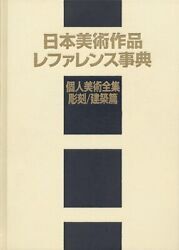 Japanese Art Work Reference Encyclopedia Personal Art Complete Works