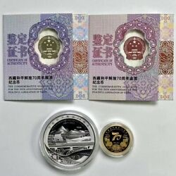 2021 China 70th Of The Peaceful Liberation Of Tibet Gold And Silver Coin 8g+30g