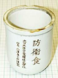 Japanese Military Defense Food Container Excellent From Japan