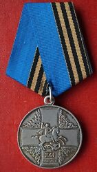 Rrr Order The Medal Defender Of A Free Russia