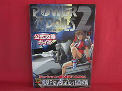 Power Dolls 2 Official Strategy Guide Book / Ps