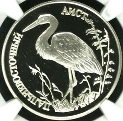 Russia 1995 Silver Rouble Oriental Stork Red Book Wildlife Bird Y446 Ngc Pf68