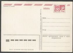 Russia 1975 Airmail Post Card With Error- Double Print Of Black Color