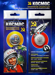 Сoin 25 Rubles Spacecraft Of The Ussr Vega Russia