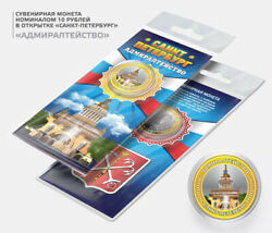 Coin 10 Rubles Saint Petersburg Admiralty Building Russia