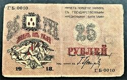 Russia Soviet Baku Pick S732 With Great Serial 0010 On 25 Rubles Of 1918 Circ