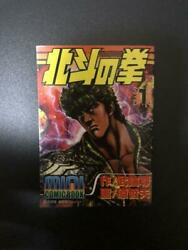Pepsi Fist of the North Star Mini Comic Book Manga Collectibles Character
