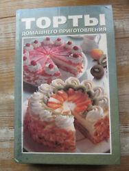 Russian book. Homemade cakes. 1999 year.