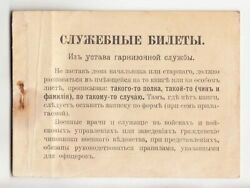 Russia Garrison Service Book With Tear-off Coupons To Fill In Form 1910s -rare-