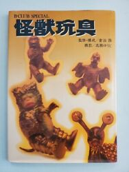 Bandai B-club Special Kaiju Toys Japanese Action Figure Toy Guide Hardcover Nice
