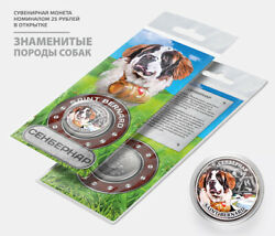 Coin 25 Rubles St. Bernard Dog Dog Breed Series Russia