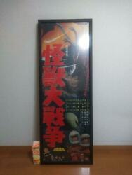 Godzilla Standing Sign Technicolor Monster Great War At The Time Of Publication