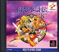 Suikoden Japanese Import Video Game