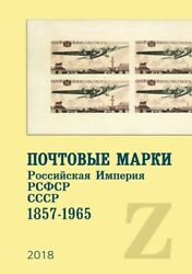 New Zagorsky Catalog Of Postage Stamps. Russian Empire, Rsfsr, Ussr. 1857-1965