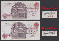 Egypt - 1982 - Scarce - Thinner Font - First Prefix - 10 Egp - P-51 - Shalaby