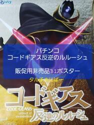 Pachinko Code Geass Lelouch Of The Rebellion Promotional B1 Poster