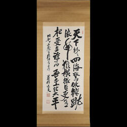 Autograph Sushan Tokutomi Soho 4492 Hanging Axis Super Significant Three-line