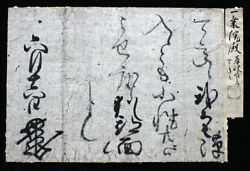 First-in-house Sonsei Old Brush Cutting Pole Tag Monk In The Early Edo Period