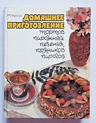 1993 Russian Homemade Cakes Pastries Cookies Pie Recipes CULINARY BOOK