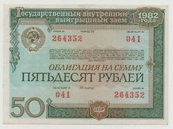 Russia 50 Rubles Bond Share Coupon 1982 Look Scans