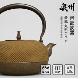 Hometown Tax Payment Nanbu Ironware Iron Kettle Round Arare 1.8l Traditional