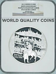 Russia 2012 Silver Kilo Kg 100 Peopleand039s Voluntary Corps 1612 Ngc Pf67 Mint-500