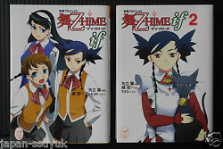 Japan S11 My-hime Novel My-otome If 12 Complete Set