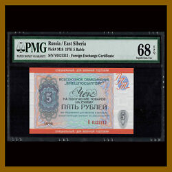 Russia 5 Rubles 1976 P-m18 Pmg 68 Epq Military Trade Checks Payment Old Ussr