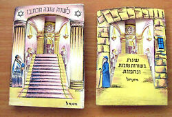 David Gilboa 2 Lithographed Folded 3d Shana Tova Cards Signed In The Plate 1960s