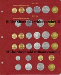Sheet For Russian Coins Of Regular Minting From 2015 To 2016.