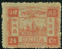 Bk0644g - Imperial China - Stamp - Michel 14b --- Mint Never Hinged Mnh