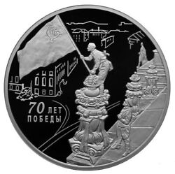 Russia 3 Rubles 2015 The 70th Anniversary Of The Victory In The War Of 1941-1945