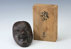 Kyoto Vintage Iron Noh Mask -young Lady- 小面 Ko-omote