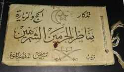 Saudi Arabia Very Old Black And White Picture 24 Card Book Holy Mosque Mecca And Med